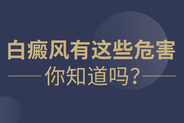 合肥华研回答:白癜风疾病对患者有什么影响呢?