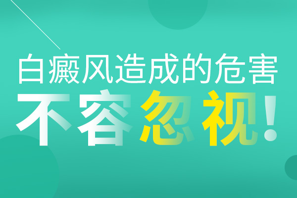 亳州白癜风医院分析白癜风对孩子的危害体现