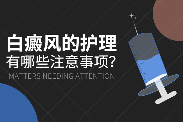 白癜风护理注意事项