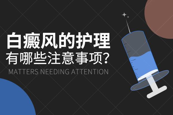白癜风患者护理应注意哪些方面?