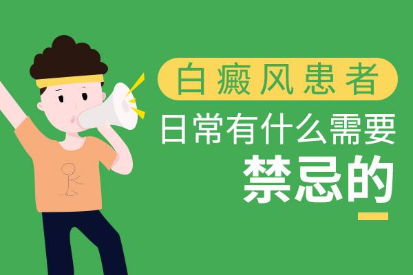 該如何護理大麵積老年白癜風?