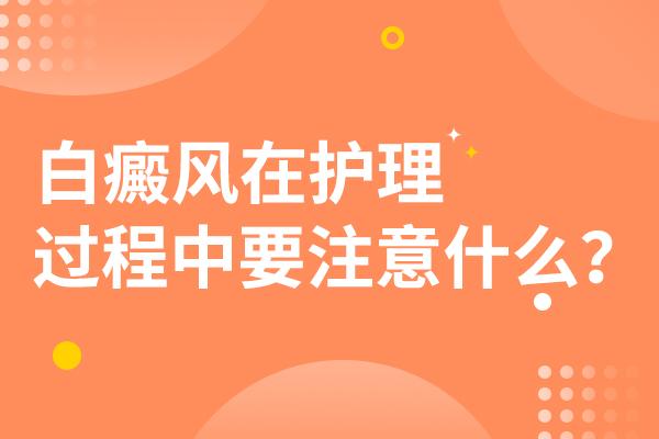 蚌埠白癜风医院提醒做好白癜风护理大有必要