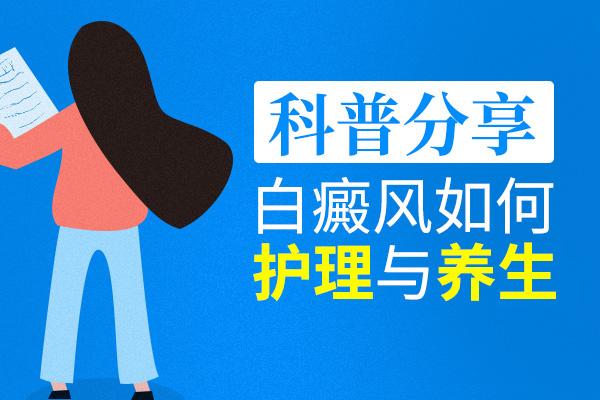 阜阳白癜风医院解析胸部白癜风应该如何护理