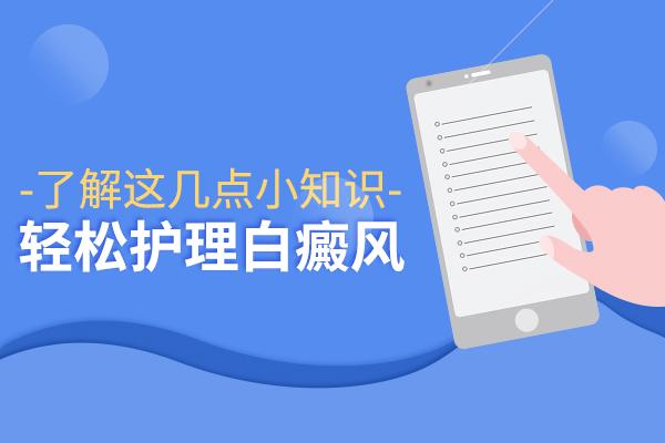 芜湖白癜风医院科普怎么护理辅助白癜风治疗