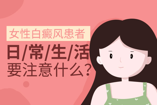 女性白癜风患者应该注意哪些事情呢?