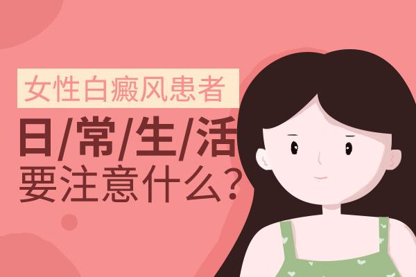 女性白癜风患者应该注意些什么?
