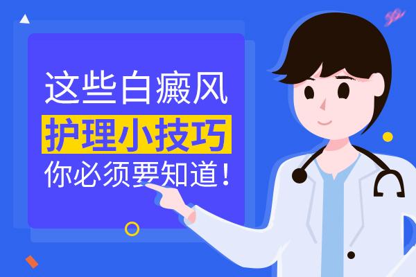 宿州白癜风医院解答脸上有白癜风要怎么护理