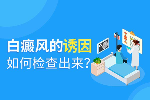 台州看白癜风哪里好 诱发白癜风的因素是什么