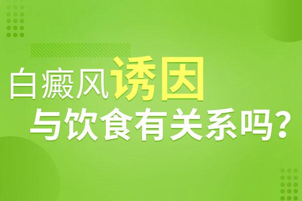 安庆白癜风医院解析不科学的饮食会诱发白癜风