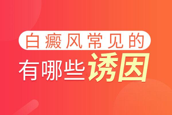 安庆白癜风医院解读常见的白癜风诱因有哪些