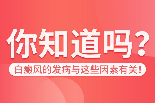安庆白癜风医院解析诱发白癜风的原因有哪些