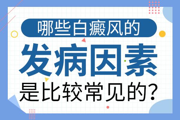 芜湖白癜风医院分析白癜风是因为什么出现的