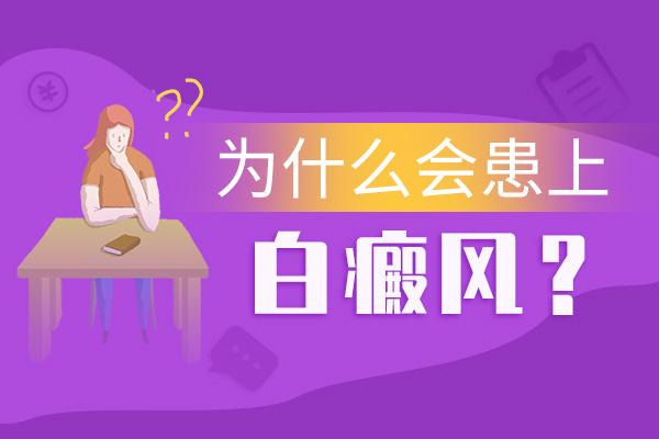 湘潭引起脚部白癜风的原因?