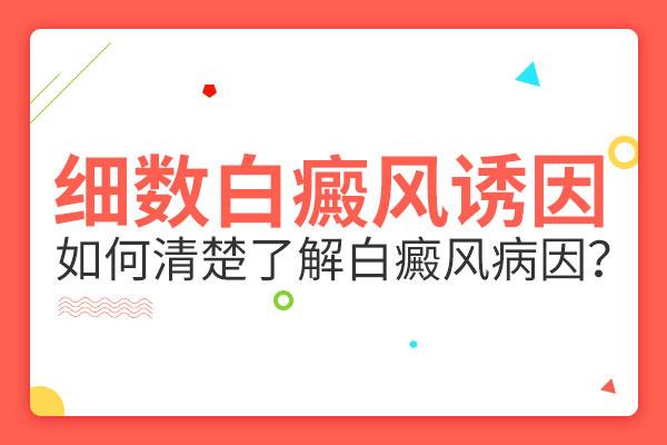 避免淮北青少年白癜风要注意病因?
