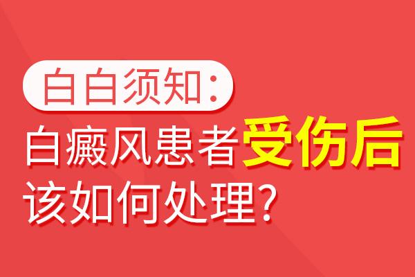 江西白癜风用什么方法治疗很好 南昌哪家医院白癜风专业