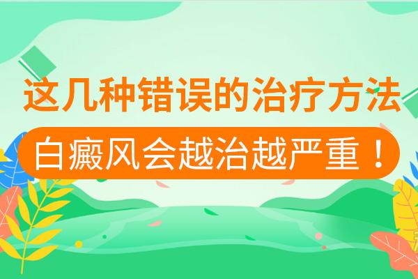 亳州白癜风专科医院分析白癜风治疗误区