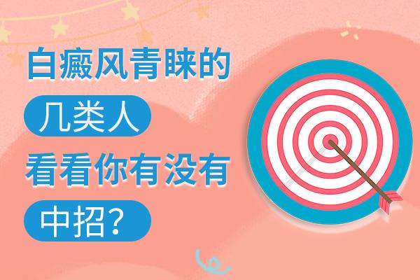 湘潭什么样的人容易得白癜风?