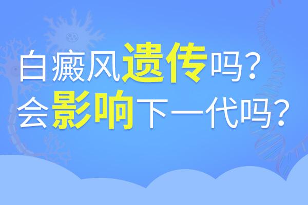 六安白癜风医院讲解如何避免白癜风发生遗传