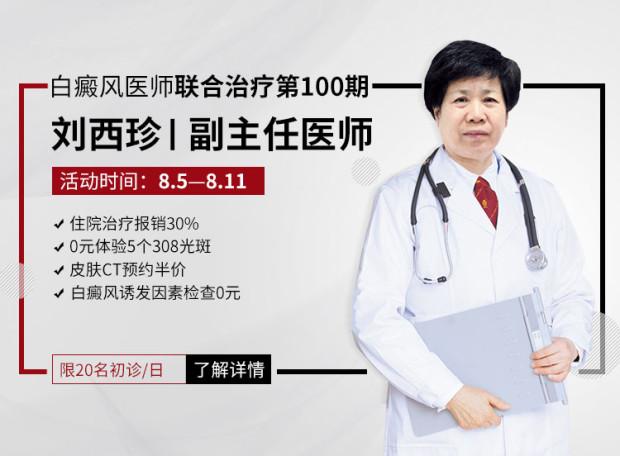 北京医师刘西珍来合肥华研交流