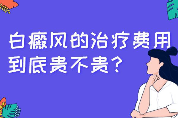 亳州白癜风医院治疗费用贵不贵?