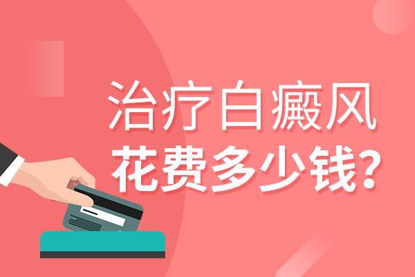 治疗颈部白癜风在安庆需要多少钱?