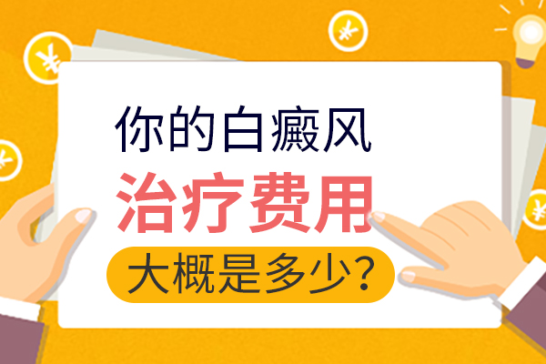 亳州治疗白癜风哪家医院费用少?