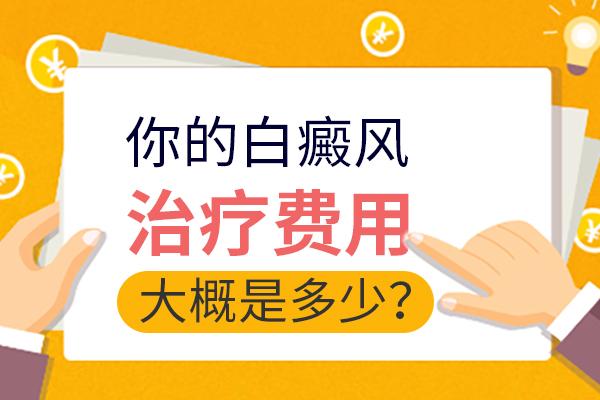在蚌埠治疗脸上的白癜风要用多少钱?