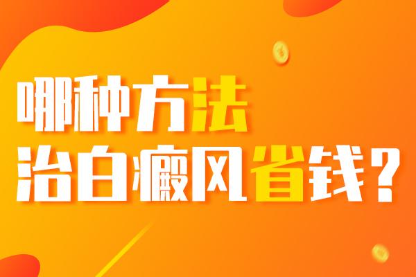 亳州白癜风医院教您脸上有白癜风怎么治更省钱