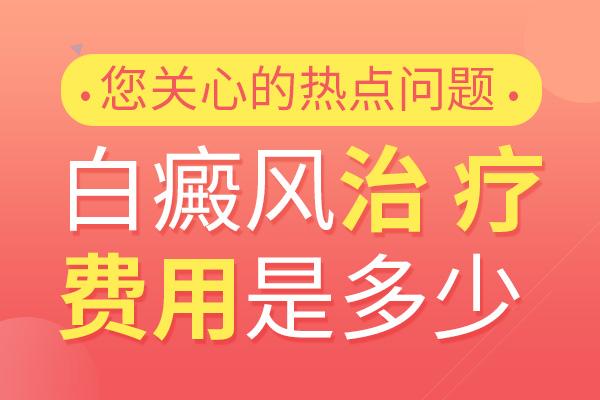 治疗白癜风在蚌埠需要多少钱?