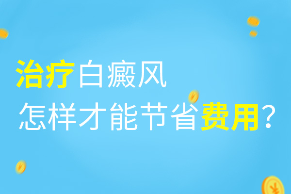 白癜风治疗在亳州专科医院怎样更省钱呢?
