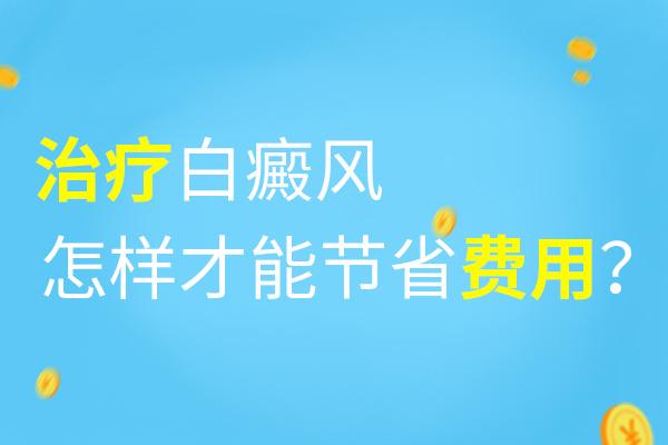 蚌埠白癜风医院讲解白癜风怎么治能节省费用