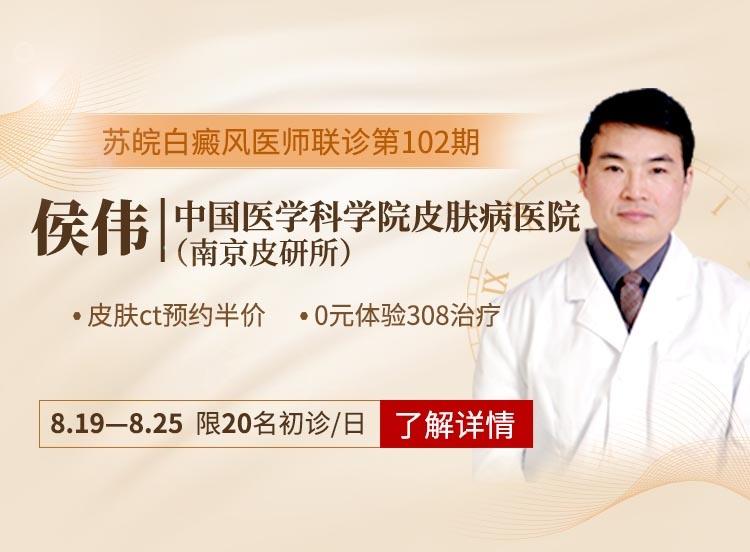 【白癜风联诊第102期】南京医师侯伟来了!