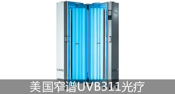 311窄谱UVB治疗和传统PUVA技术的区别有哪些