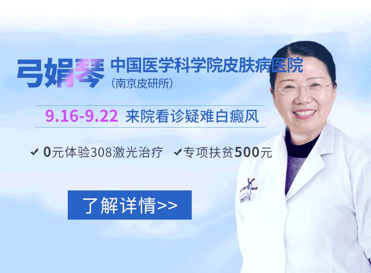 合肥华研白癜风医院开启秋季巩固治疗周!