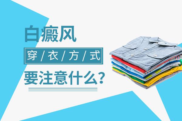白癜风患者平常穿衣应该怎么做?