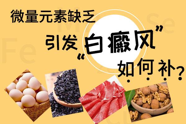 白癜风常吃豆类食品好吗?