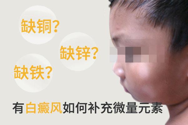 儿童白癜风患者平常应该怎么吃?