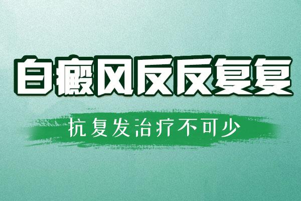 阜阳白癜风医院介绍白癜风为什么会反复?