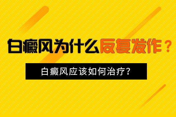 蚌埠白癜风医院分析为什么男性白癜风易反复