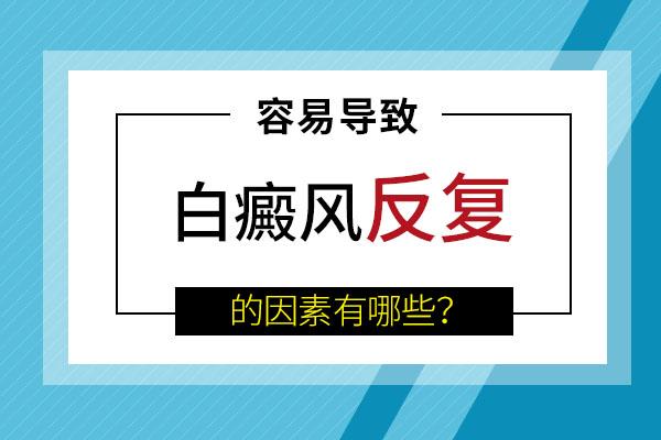 蚌埠19岁少女患了白癜风为什么老是治不好