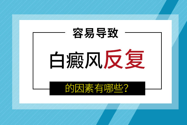 蚌埠白癜风医院分析白癜风卷土重来的原因是