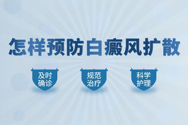 安庆白癜风医院解答如何防止脸部白癜风扩散