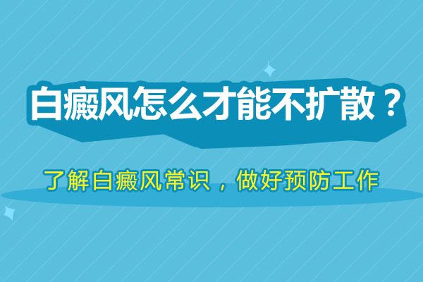蚌埠怎样预防背部白癜风扩散?