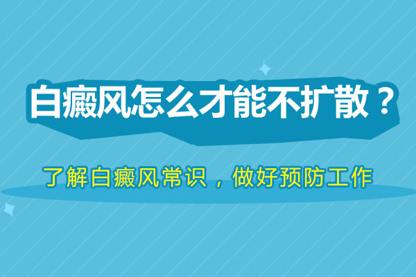 赣州白癜风医院分析怎么样预防面部白斑扩散