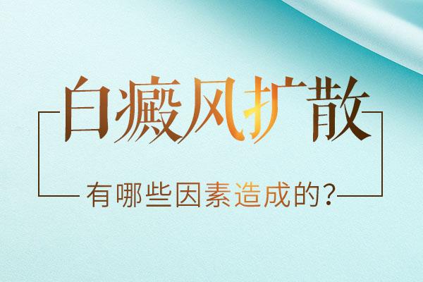芜湖白癜风医院解析白癜风越来越大是咋回事