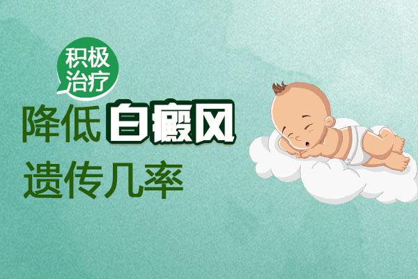 怎么防止宝宝被遗传上白癜风呢?