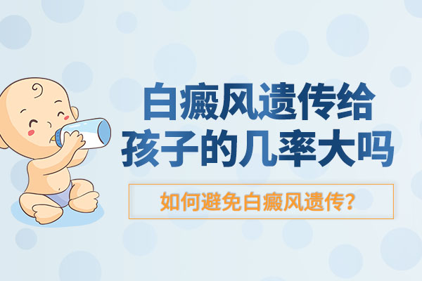 黄山白癜风医院分析怎么预防白癜风遗传给孩子