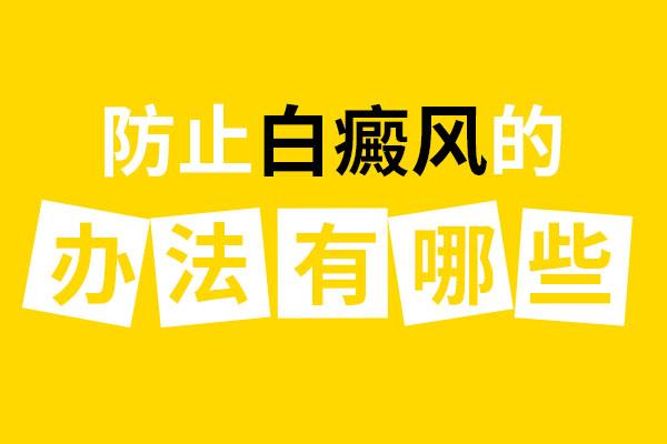 淮南白癜风医院讲解预防白癜风的好方法