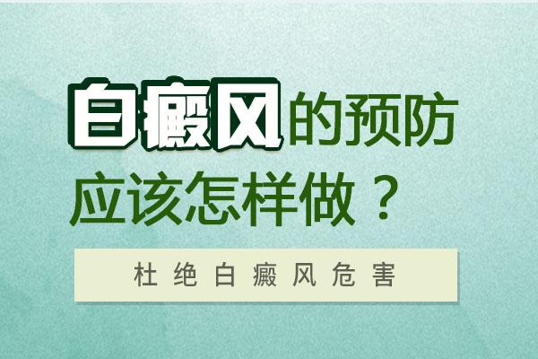 白癜风疾病的预防方法有哪些?