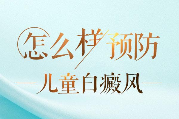亳州白癜风医院讲述怎样预防儿童白癜风